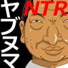 ヤブヌマ [N.R.D.WORKS]