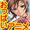 フルアニメ触感ゲーム おさわりBOIN〜ミカ編〜 [あっぷるみんと]