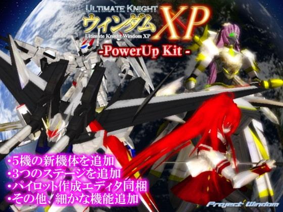 RJ057347 img main Ultimate Knight ウィンダムXP PowerUp Kit