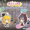 魔理沙の冒険 ~The Quest of Marisa~ オリジナルサウンドトラック [BlueMica]
