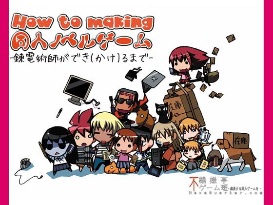 RJ057410 img main How to making 初めての同人ノベルゲーム ~錬電術師が でき(かけ)るまで~