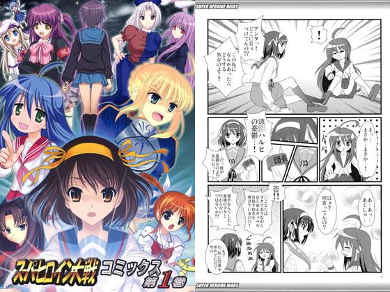 RJ057450 img main スーパーヒロイン大戦 コミックス第1巻