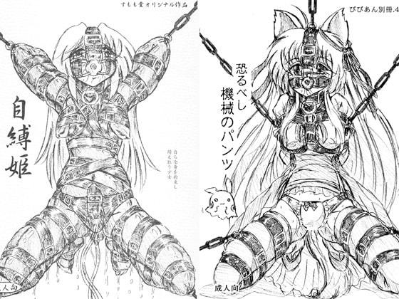 『自縛姫』『恐るべし機械のパンツ』