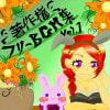 著作権フリーBGM集 Vol.1[RPG編] [神無月]