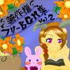 著作権フリーBGM集 Vol.2[恋愛シミュレーション編] [神無月]