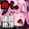 DS[daemon slave]01+ ����! �Ȃ܂����������S������