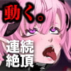 DS[daemon slave]01+ 動く! なまいき悪魔娘拘束調教