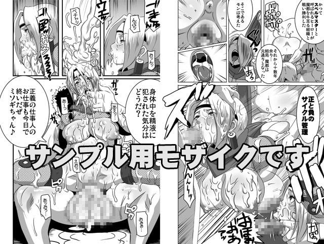 SACRIFICE HEROES:「セックス忍者ミソギ」