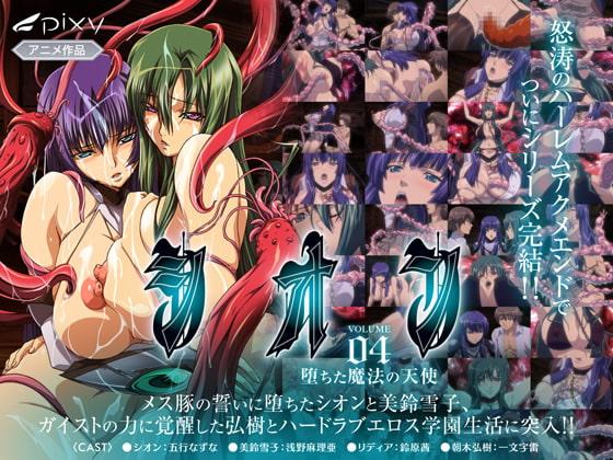 シオン Vol.04 堕ちた魔法の天使 [Lilith / Pixy]