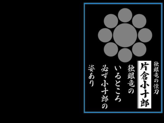 家紋壁紙 片倉小十郎-1(商品番号:RJ058320)