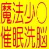 淫術魔法少女戦士マヤ☆淫乱魔界にひきずりこめ(ふたなり触手獣X)(ボイス☆大山チロル他)☆スペシャルエロエロたっぷりエロボイスバージョン