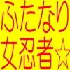 ふたなり女忍者(くの一)風香☆ふたなり美少女忍者&椿姫☆フタナリ変化!ふたなりオナホールペニオナ狂☆淫魔オナホール責め!!そふとクリームERONAX