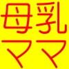 ☆癒しの☆エッチなママ(若妻人妻)がアナタのチ●ポきもちよくしてあげるわ☆快楽肉体改造計画☆☆シコシコ即抜き快楽えろボイス☆母乳ママシリーズ1-友達の母☆
