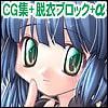 【CG集】オペラツィオン ラグナロク 〜パラノイア マックス [HYPER BRAND【CG集・ゲーム】]