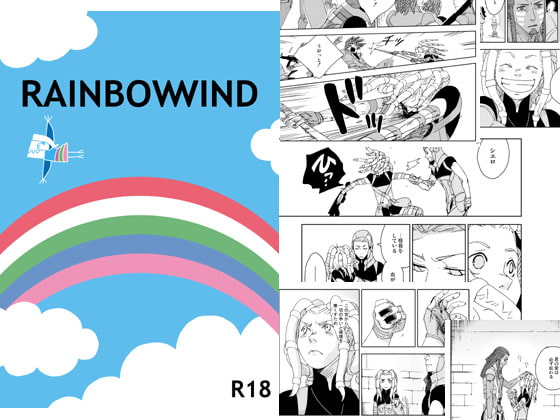 Rainbow Wind (1st part) [SECRETISM.]