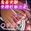 ○学姦2〜ボテ腹××生鬼畜実験記録〜 [はくじら海猫団]