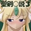 ローラントの落日 ゴールデン春画劇場Vol.01 [ゴールデンフィーバー]