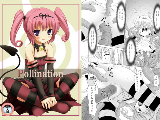 Pollination [ノラネコノタマ]