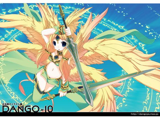 RJ059710 img main DANGO 10