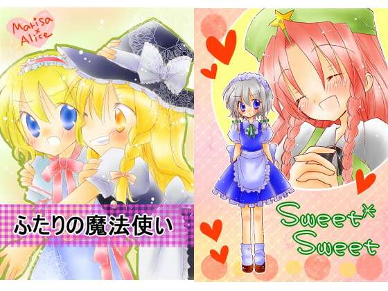 RJ059742 img main マリアリ&めーさく漫画