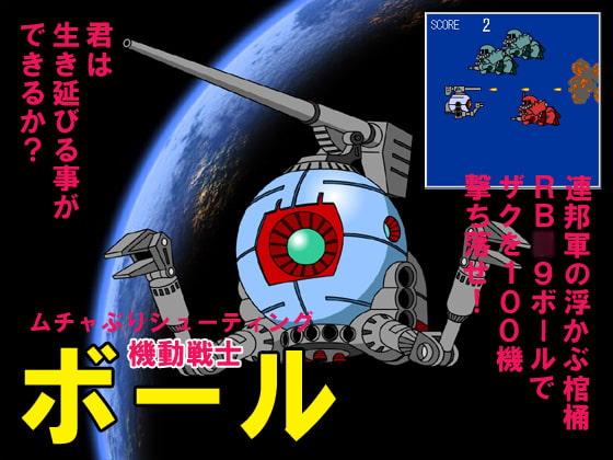 RJ059889 img main 機動戦士ボール