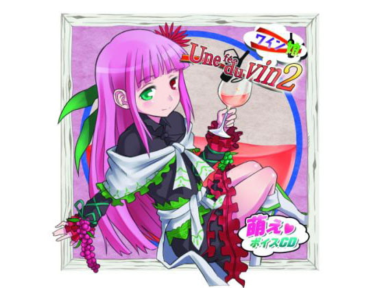 wine musume 2: character's voice cd of wine personification [winemusume]