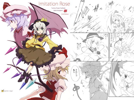 Imitation Rose