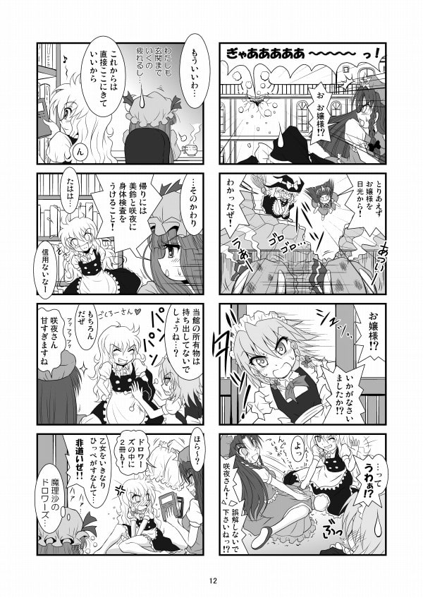 Touhou Pr*ject 4-panel doujinshi - Surrounded by  illusions [Hikarito Mahou Koubou]