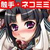 沖姫○危機一発