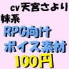 RPG妹系ボイスby雪城凛香 [ミュウPB]