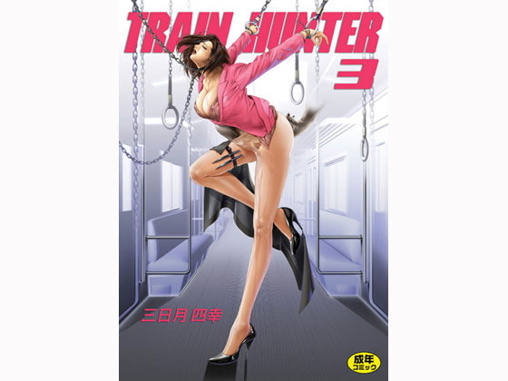TRAIN HUNTER 3 [Akiyama production]