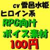 RPGヒロイン系ボイス by雪邑水姫 [ミュウPB]