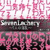 SevenLechery 〜7人の淫乱〜 一之瀬あやか編