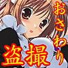 フルアニメ触感ゲーム 盗撮おさわりメイド喫茶〜特別御奉仕はじめました〜