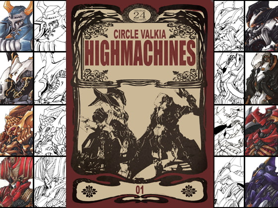 HIGH MACHINES 01 [circle valkia]