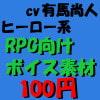 RPGヒーロー系ボイス素材集 by有馬尚人 [ミュウPB]