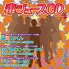 毒ジュースCD vol.4 [イオシス]