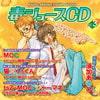 毒ジュースCD vol.3 [イオシス]