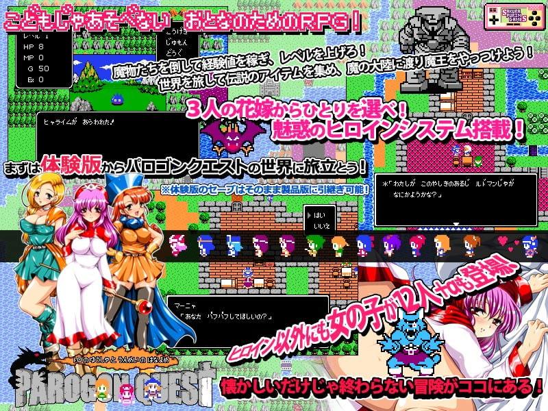 パロゴンクエスト -トロの勇者と運命の花嫁- Ver1.03 (さくらぷりん) DLsite提供:同人ゲーム – ロールプレイング