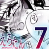 えろたん7 -EROTIC SHELL SINGLE 07-