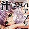 汁まみれの放課後 〜委員長さらさちゃん〜 [幻夢騎]