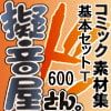 コミック素材集【擬音屋さん。】基本セットT600 Vol.1 [青的書庫]