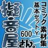 コミック素材集【擬音屋さん。】 基本セットY600 Vol.1