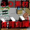 体育倉庫用素材セットVOL.1 [雨晴ノ弓]