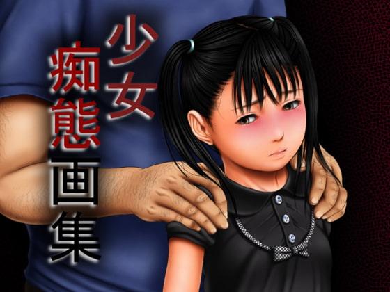 少女痴態画集3