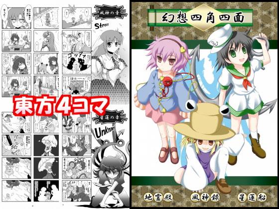 RJ063499 img main 東方Project4コマ同人誌 「幻想四角四面」