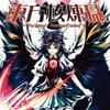 東方核煉獄 〜 Purgatory Nuclear fusion 〜 [まぐなむお〜ぱす]