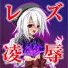 グリモワール 〜淫虐の魔道書に溺れる百合姉妹〜 [Magical☆Girl]