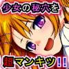 マン喫個室でロリコンと〜少女の秘穴を超マンキツ!!〜