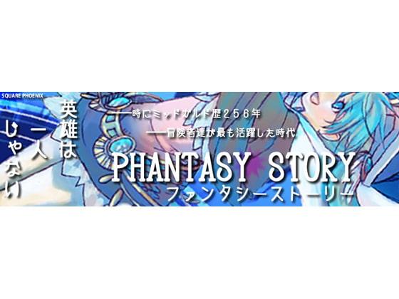RJ064123 img main PHANTASY STORY(ファンタシーストーリー)